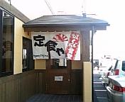 061101_紅くじら食堂.JPG