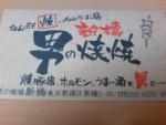 070427_男の焼焼.JPG
