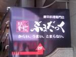 070629_ぶるだっく04.JPG