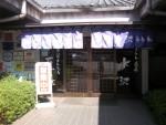 070814_万葉亭01.JPG