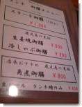 070831_元01.JPG