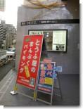 071005_茂蔵5.JPG