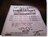 071020_くに00.JPG