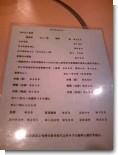 071107_食神(メニュー).JPG