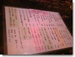 071109_梓川(メニュー).JPG