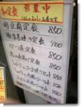 071109_梓川(看板).JPG