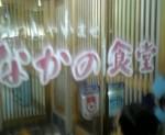 なかの食堂01.JPG