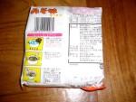 みそ味ラーメン02.JPG