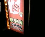 岩崎塾01.JPG