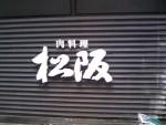 松阪.JPG