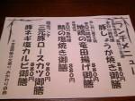 黒提灯(メニュー).JPG
