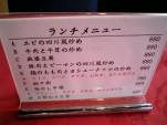 四川辣房1.JPG