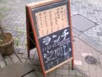 堂間(看板).JPG