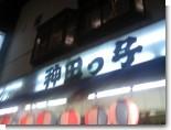 神田っこ01.JPG