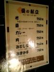 葉隠02.JPG