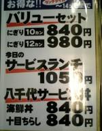 八千代01.JPG