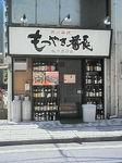 もつやき番町_店.JPG