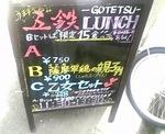 五鉄01.JPG