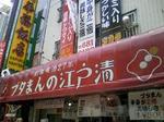 江戸清02.JPG