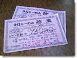 ジャンボ餃子120円券