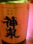 071205_日本酒04.JPG