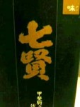 071205_日本酒02.JPG
