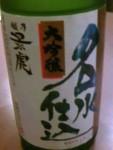 071205_日本酒03.JPG