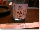 071213_仙波.JPG