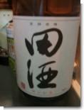 071226_田酒.JPG