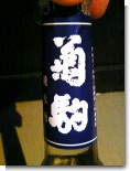 071220_菊駒01.JPG