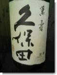 久保田萬寿