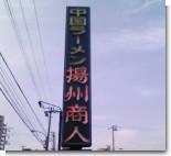 080219_揚州商人(1).jpg