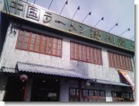 080219_揚州商人(2).jpg