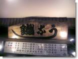 080318-うな鐵(0).JPG
