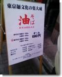 080403-油そば(1).jpg