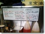 080403-油そば(3).jpg