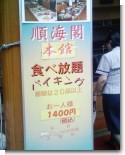 080604-順海閣2.jpg