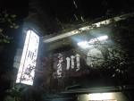 ちゃんこ川崎(外見)