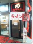 まるうま駅改札内側.JPG