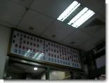 偉富麺館4.JPG