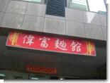 偉富麺館1.JPG