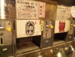 越の室02.JPG