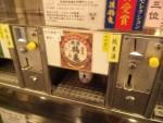 越の室09.JPG