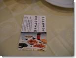 樺慶四川菜餐廳05.JPG