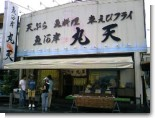 丸天(沼津港).JPG