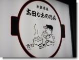 太田なわのれん1.JPG